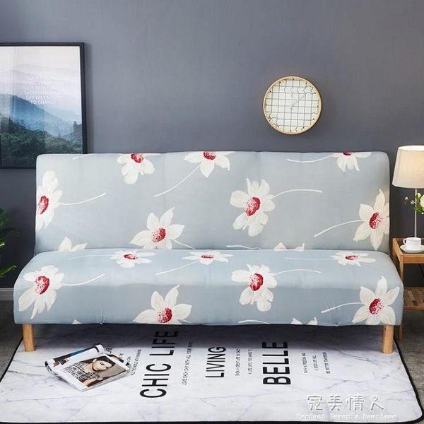 折疊沙發床套罩簡易懶人無扶手沙發套沙發罩全包萬能套三人 完美情人精品館
