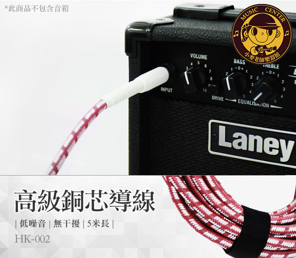 【小麥老師 樂器館】HK002 5米 低噪音導線 電吉他 電貝斯 吉他 電木吉他【A59】音箱專用 導線