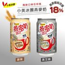 【小美冰團】原味/黑芝麻燕麥奶(含顆粒) x24罐/箱(310ml/罐)