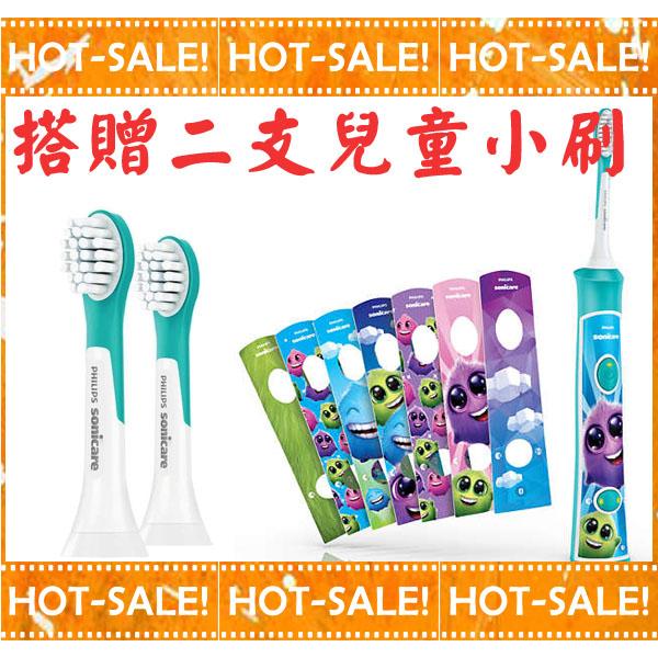 【搭贈小刷頭共1大+3小】Philips Sonicare HX6322+HX6032 飛利浦 兒童專用 音波電動牙刷