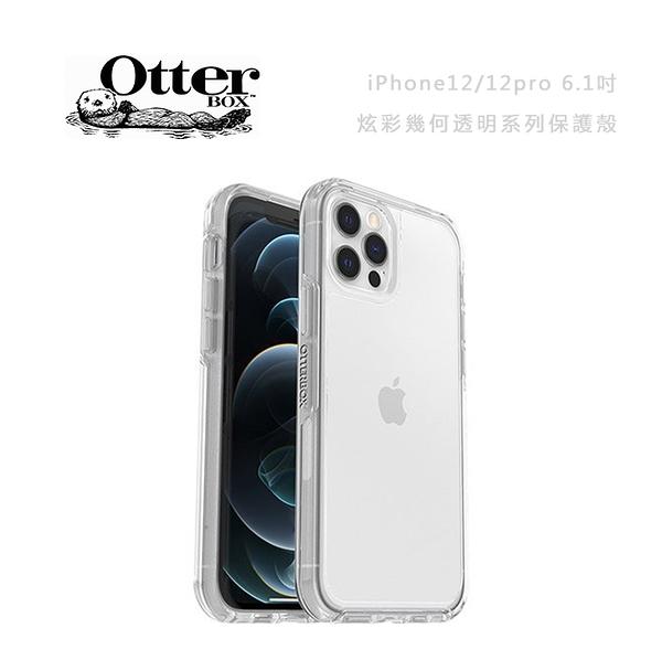 光華商場。包你個頭【Otter Box】iPhone 12/9/pm 6.1/6.7吋 炫彩幾何 透明保護殼 輕巧 防摔