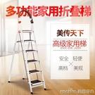 美傳天下家用便攜摺疊梯子加固人字梯簡易防滑踏板梯QM 美芭