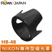 【ROWA 樂華】Nikon HB-48 遮光罩 卡口可反扣 適用 70-200mm F2.8G VRII 太陽罩