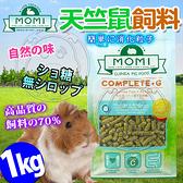 四個工作天出貨除了缺貨》美國摩米MOMI》營養全CG天竺鼠70%優質牧草飼料-1kg