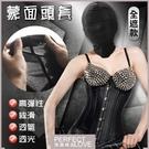虐戀道具 情趣用品 買送潤滑液 BDSM 蒙面頭套- 全遮款- 高彈性絲滑透氣透光﹝男女通用﹞