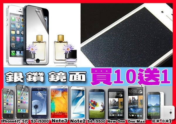 銀鑽石閃粉鏡面保護貼 iphone6S plus 5S 4S S2 S3 S4 Note 2 3 4 M7 M8 Z 小米