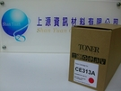 HP CE313A副廠碳粉匣 (紅色)~1支包/適用機型:COLOR LASER JET CP1025/CP1025NW(全新匣非市面回收匣)