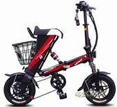 洛克菲勒小型折疊式電動自行車成人男女代步電瓶車鋰電代駕滑板車MBS「時尚彩虹屋」