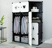 簡易衣櫃 組裝省空間臥室成人加固單人塑料簡約現代 LR2559【野之旅】TW