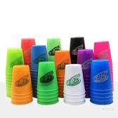 速疊杯 兒童速疊杯比賽專用飛疊杯飛碟杯競技疊杯小學生智力玩具魔方套裝【快速出貨】