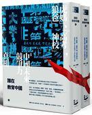 (二手書)誰在教育中國(上/下冊不分售):從「虎媽」、「狼爸」到「高考神校」,透視中國..