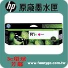 HP 971XL 原廠紅色墨水匣 高容量 CN627AA Officejet Pro X451dn/X451dw/X476dn/X476dw/X551dw/X576dw