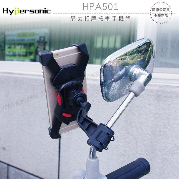 《飛翔3C》Hypersonic HPA501 易力扣摩托車手機架〔公司貨〕後視鏡夾圓座 機車手機夾 重機快拆座