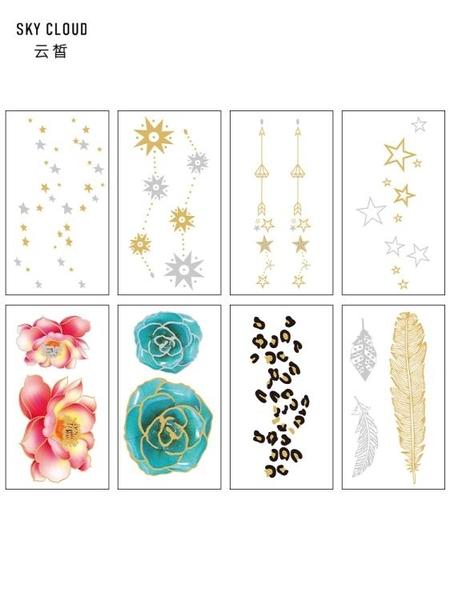 紋身貼燙金金銀色小星星婚禮海邊紋身貼防水女持久韓國仿真貼紙網紅性感 玩趣3C