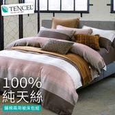 【BELLE VIE】40支純天絲雙人加大床包兩用被四件組-秋之旅