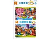 【卡通夢工場】神偷奶爸比賽拼圖-生日派對 MB008D