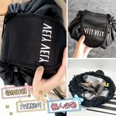 韓國vely vely懶人抽繩化妝包便攜大容量收納神器 旅行簡約洗漱包  蒂小屋服飾