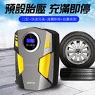 【充氣泵】數顯款 汽車用12V輪胎打氣機 車載電動充氣機 手電筒打氣泵 附3種充氣嘴