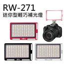 EGE 一番購】ROWA【RW-271 三色可選】迷你型輕巧LED補光燈 內建鋰電池可調色溫【公司貨】