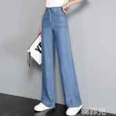 牛仔寬褲 高腰寬鬆冰絲休閒長褲垂感直筒褲九分薄款天絲軟牛仔闊腿褲女夏裝 韓菲兒