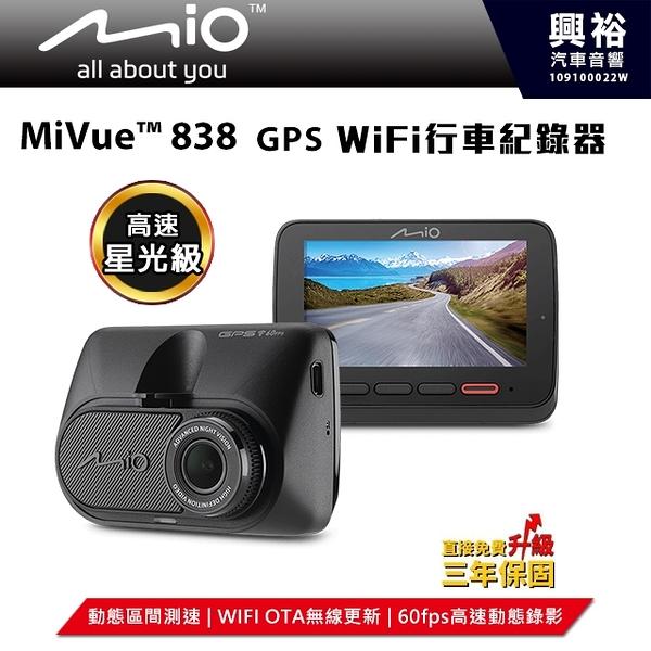 【Mio】MiVue 838 高速GPS行車記錄器*星光級SONY/動態區間測速/WIFI OTA無線更新*送16G