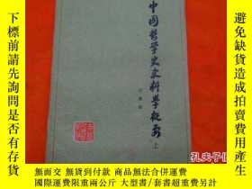 二手書博民逛書店罕見中國哲學史史料學概要(上)描述Y14812 劉建國 吉林人民