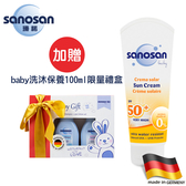 【加贈洗沐禮盒】德國sanosan珊諾-baby防曬水潤乳霜SPF50+ 75ml