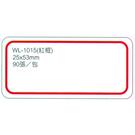 華麗牌標籤WL-1015 25x53mm紅框90ps