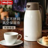 日本mojito保溫水壺家用不銹鋼保溫壺戶外保溫瓶暖壺暖瓶熱水瓶2L【限時八五折】