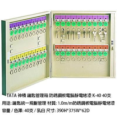 TATA鑰匙管理箱 K-40 40支入防銹鋼板電腦靜電烤漆鑰匙箱