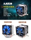 九州風神冰凌mini cpu散熱器cpu風扇台式機1155AMD1151/0 玄冰400 快速出貨