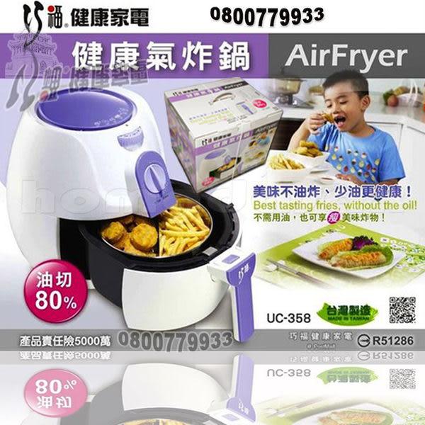巧福健康氣炸鍋~台灣製造