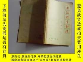 二手書博民逛書店上海糕點製法罕見裏面有點水跡8785 上海市糖業菸酒公司 上海市