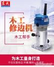 東成電動修邊機M1P-FF04-6鋁塑板開槽機木工工具修邊倒角電動工具 DF 交換禮物