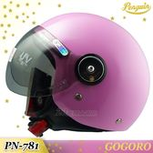 Penguin  PN-781 海鳥牌 粉紅 半罩安全帽 OTO 內襯全可拆 飛行鏡片 Gogoro 同款 PN781M