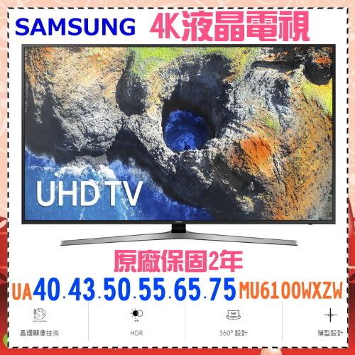 【SAMSUNG三星】 75吋 MU6100 Smart 4K UHD TV《UA75MU6100WXZW》全機保固二年