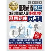 臺灣菸酒從業(評價)職位人員甄試(事務管理類專用)歷屆題庫5合1全詳解(共同+專