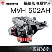 Manfrotto MVH 502 AH 油壓雲台 正成公司貨 享刷卡分期零利率 享系統三腳架無敵加購價