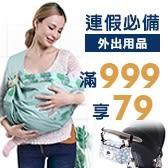 999享79折x連假出遊必備品