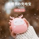 暖手寶 暖手寶女小型迷你便攜防爆電熱餅卡通充電寶隨身可愛電暖寶寶