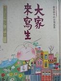 【書寶二手書T2/少年童書_EER】大家來寫生_蘇意茹