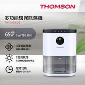 THOMSON 多功能環保除濕機TM-SADE02-生活工場