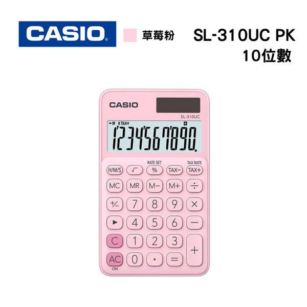 CASIO 卡西歐 SL-310UC系列 SL-310UC PK 草莓粉 10位元繽紛馬卡龍色系計算機