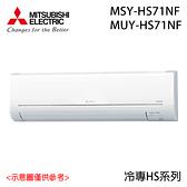 【MITSUBISHI三菱】9-13坪 靜音大師 變頻分離式冷氣 MUY/MSY-HS71NF 免運費/送基本安裝