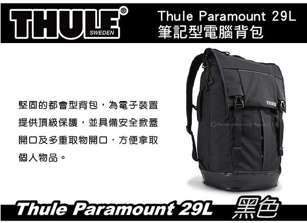 ∥MyRack∥ 都樂 Thule Paramount 29L 15吋 筆記型電腦背包 後背包