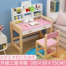 實木 兒童書桌 學習桌 學生寫字桌椅套裝 家用課桌男孩女孩書桌帶書架 庫存出清 24H出貨
