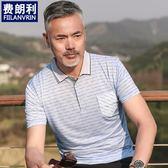短袖t恤男夏40-50歲中年男夏裝半袖冰絲翻領中老年人休閑寬鬆 夢想生活家
