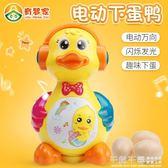 音樂玩具 寶寶電動玩具會下蛋的小鴨子音樂車男孩女孩1-3歲會動的兒童玩具 夢幻衣都