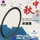 送德國蔡司拭鏡紙  B+W XS-PRO 52mm 010 UV-Haze MRC NANO 保護鏡 高精度 高穿透 奈米鍍膜超薄框 捷新公司貨