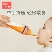 babycare嬰兒米糊勺喂食器 嬰兒硅膠米粉軟勺子奶瓶輔食神器工具 幸福第一站